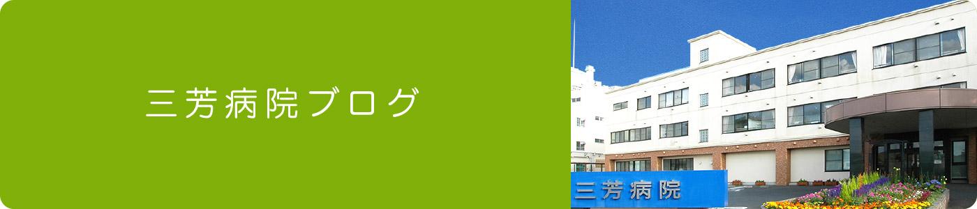 三芳病院ブログ