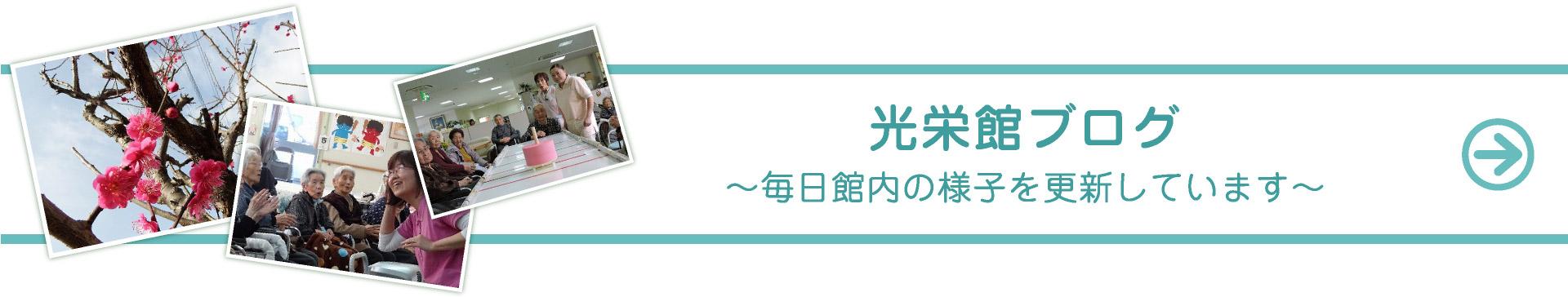 光栄館ブログ