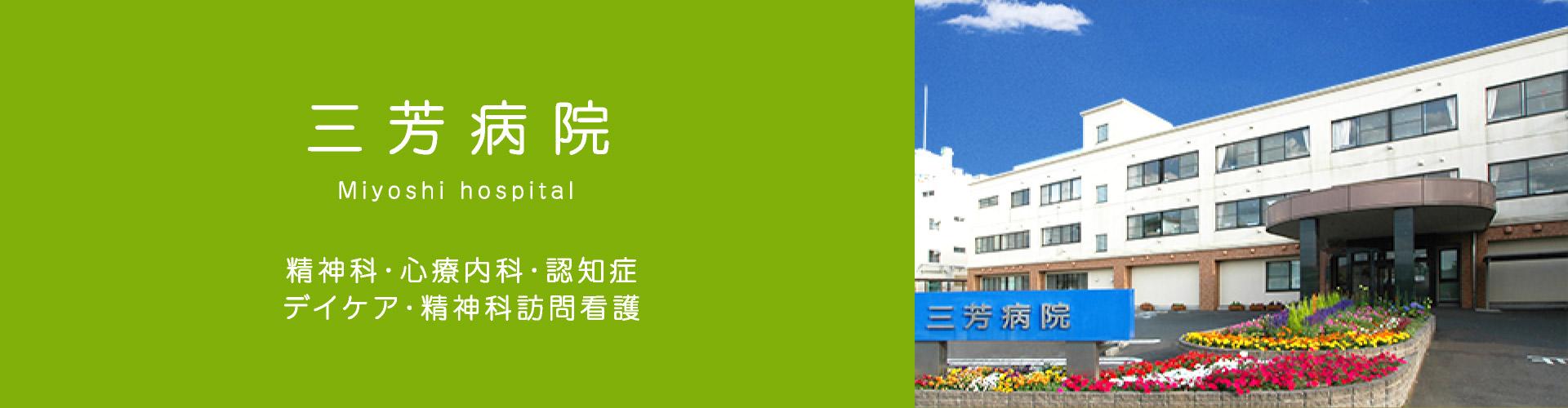 ココロの健康-三芳病院